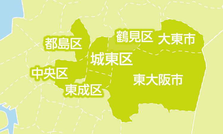 大阪市城東区、鶴見区、都島区、東成区、中央区、東大阪市、大東市