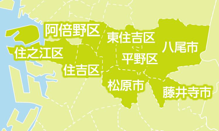 大阪市阿倍野区、住吉区、東住吉区、住之江区、平野区、松原市、八尾市、藤井寺市