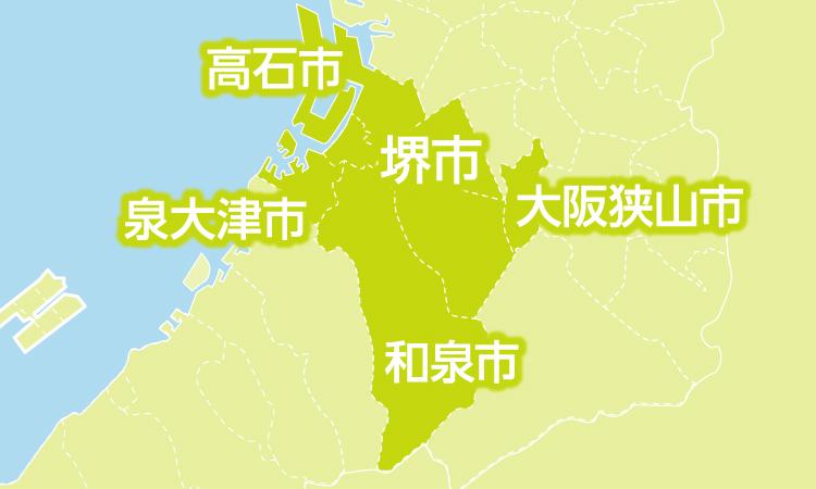 堺市全域、大阪狭山市、高石市、泉大津市、和泉市