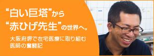 """""""白い巨塔""""から""""赤ひげ先生""""の世界へ。大阪府堺で在宅医療に取り組む医師の奮闘記"""